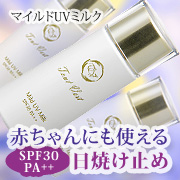 「マイルドUVミルク(株式会社トゥヴェール)」の商品画像