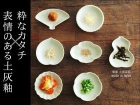 「東屋 土灰豆皿(アンジェ web shop)」の商品画像