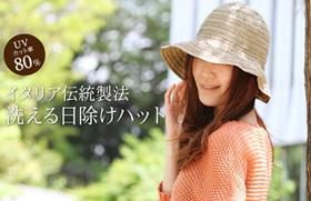 UVカット 帽子 gionata(ジョナータ) 洗えるブレードハット の商品画像