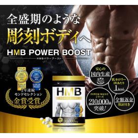 HMBPOWERBOOSTの商品画像