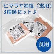 ヒマラヤ岩塩(食用)&インディアンルビーソルトご試食用3種セットの商品画像