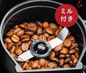 「10カップ式 ミル付き全自動コーヒーメーカー(コンエアージャパン合同会社)」の商品画像の3枚目
