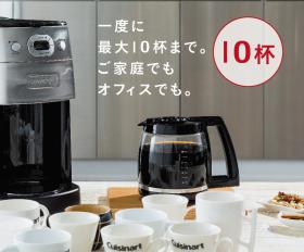 「10カップ式 ミル付き全自動コーヒーメーカー(コンエアージャパン合同会社)」の商品画像の2枚目
