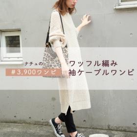 ワッフル編み袖ケーブルワンピの商品画像