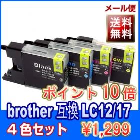【全機種対応】LC12 / LC17(大容量)シリーズ4色セット