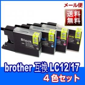 「【全機種対応】LC12 / LC17(大容量)シリーズ4色セット(インクカートリッジ専門店 インク コンシェルジュ)」の商品画像