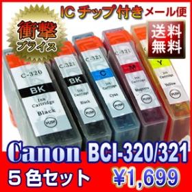 BCI-321+320/5MP 5色 キャノン激安汎用互換インクカートリッジ