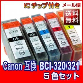 「BCI-321+320/5MP 5色 キャノン激安汎用互換インクカートリッジ(インクカートリッジ専門店 インク コンシェルジュ)」の商品画像