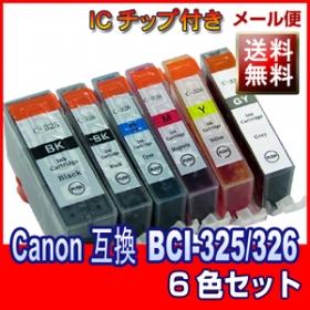 「BCI-325+326/5MP 6色 キャノン激安汎用互換インクカートリッジ(インクカートリッジ専門店 インク コンシェルジュ)」の商品画像の1枚目