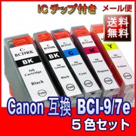 「BCI-7E+9/5MP 5色 キャノン激安汎用互換インクカートリッジ(インクカートリッジ専門店 インク コンシェルジュ)」の商品画像