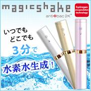 水素水生成器「マジックシェイク」の口コミ(クチコミ)情報の商品写真