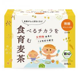 食べるチカラを育む麦茶!【食育麦茶】の商品画像