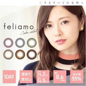 feliamo -フェリアモ-の商品画像