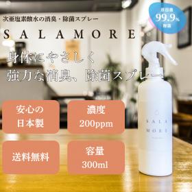 SALAMORE -サラモア-の商品画像
