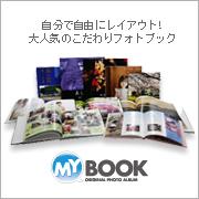 マイブック(MyBook)の商品画像
