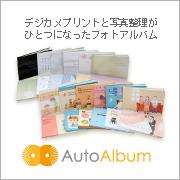「オートアルバム(AutoAlbum)(株式会社アスカネット)」の商品画像の1枚目
