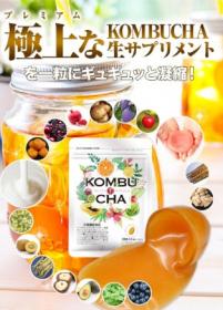 アスクレピオス製薬株式会社の取り扱い商品「KOMBUCHA生サプリメント」の画像