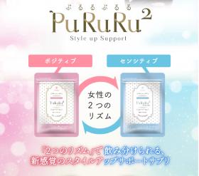 PuRuRu2-ぷるるぷるる‐の商品画像