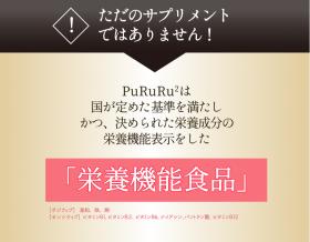 「PuRuRu2-ぷるるぷるる‐(アスクレピオス製薬株式会社)」の商品画像の3枚目