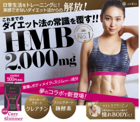 CoreSlimmer(コアスリマー)HMBの商品画像