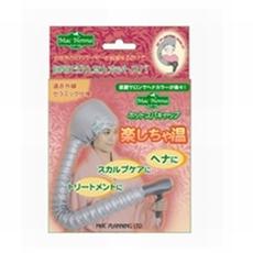 ホットスパキャップ楽しちゃ温の口コミ(クチコミ)情報の商品写真