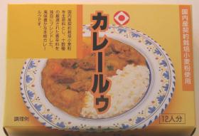 「日食カレールウ(日本食品工業株式会社)」の商品画像
