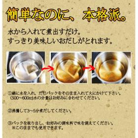 「豊の天然だし松(8g×10包)(株式会社ニッコーフーズコーポレーション)」の商品画像の2枚目