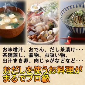 「豊の天然だし松(8g×10包)(株式会社ニッコーフーズコーポレーション)」の商品画像の3枚目