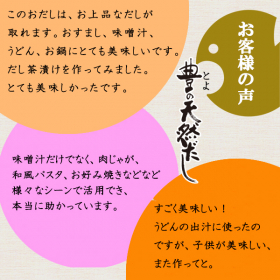 「豊の天然だし松(8g×10包)(株式会社ニッコーフーズコーポレーション)」の商品画像の4枚目