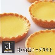 神戸洋藝エッグタル1箱5個入りの商品画像
