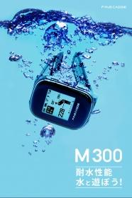 耐水性能 水と遊ぼう! 心配ないスゴイゴルフナビM300の商品画像