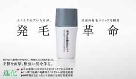 「育毛剤薬用ナノインパクトプラス(ホソカワミクロン化粧品株式会社)」の商品画像の1枚目