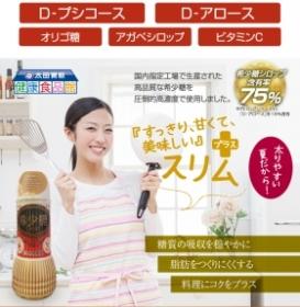 希少糖Goldの商品画像