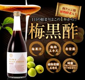 五代庵の取り扱い商品「梅黒酢」の画像