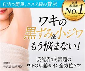 「エステ級の美ワキクリーム【ディライトショット】(株式会社AFREVI)」の商品画像