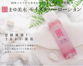 有限会社シャルマンの取り扱い商品「まゆ美水モイスチャーローション」の画像