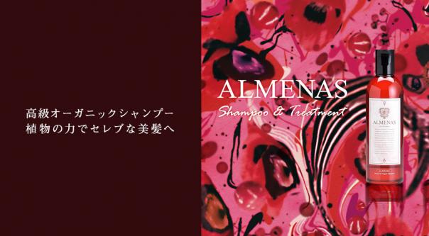 メイン画像/アルメナス(ALMENAS)