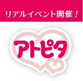 【2/17(月)横浜にて】アトピタリアルイベント参加者募集!/丹平製薬株式会社