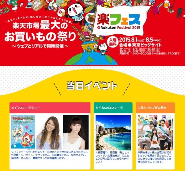 【緊急ニュース】8/1・8/2楽フェスに参加します!