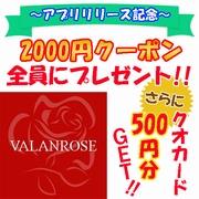 残り5日間☆アプリインストールで2000円クーポンGET!