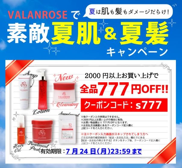 3日間限定【店内全品777円OFFクーポン!】