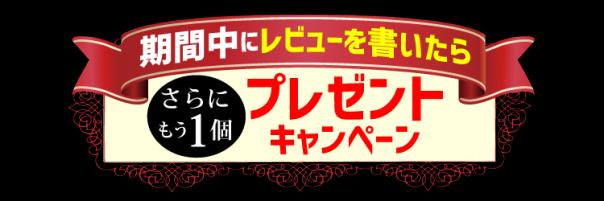 【レビュー記載で1個プレゼント】楽天の期間限定キャンペーン