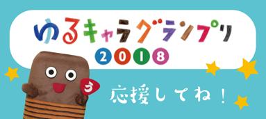 うな次郎くん「ゆるキャラグランプリ」にもエントリー!/一正蒲鉾株式会社