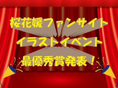 イラストイベント最優秀賞発表のお知らせ