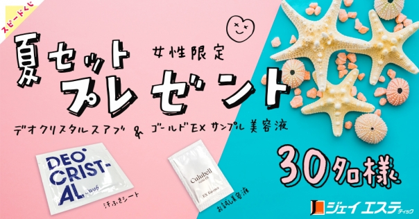 【モニプラ・スピードくじ】夏セットプレゼント!30名様【女性限定】