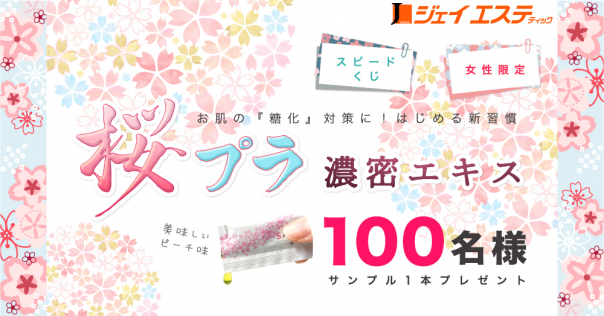 【モニプラ・スピードくじ】お肌の糖化対策に!特許成分・桜の花エキス配合の飲む美容サプリ✿桜プラ濃密エキス✿100名様【女性限定】/ジェイエステティック