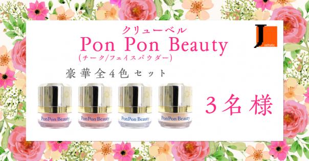 【モニプラ】これからの季節に♥PonPonBeauty全4色セットプレゼント♥3名様【女性限定】