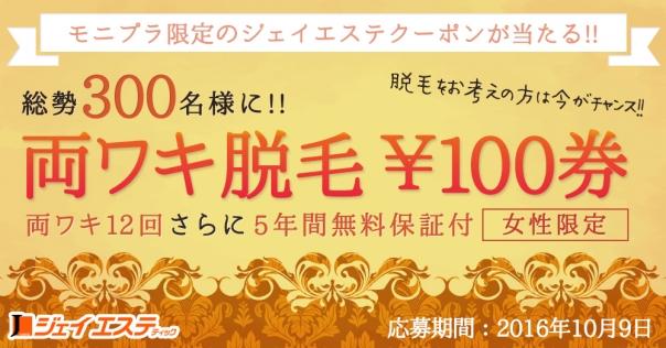 \モニプラ限定クーポン/両ワキ脱毛¥100券が300名様に当る!!