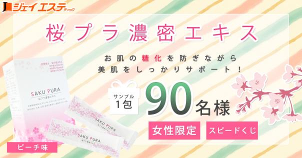 【モニプラ・スピードくじ】お肌の糖化を防ぎながら美肌へ!桜プラ濃密エキスサンプル90名様【女性限定】