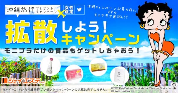 【モニプラ・運試し!】ジェイエステの沖縄キャンペーンを拡散してモニプラだけの賞品もゲットしちゃおう!!
